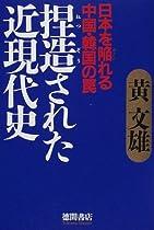 捏造された近現代史―日本を陥れる中国・韓国の罠