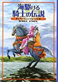 海駆ける騎士の伝説