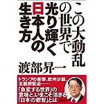 この大動乱の世界で光り輝く日本人の生き方