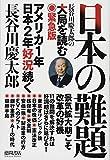 日本の難題: 長谷川慶太郎の大局を読む 緊急版
