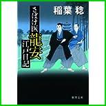 さばけ医龍安江戸日記 (徳間文庫) 1~5 巻