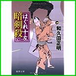 はぐれ十左暗剣殺 (徳間文庫) 1~6 巻