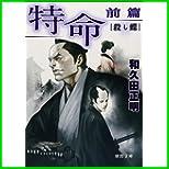特命 (徳間文庫) 1~4 巻