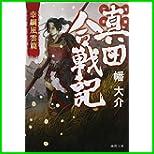 真田合戦記 (徳間文庫) 1~4 巻