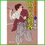 日比野左内一手指南 (徳間時代小説文庫) 1~3 巻