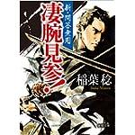 凄腕見参!: 新・問答無用 (徳間文庫)