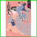 織江緋之介見参 〈新装版〉 (徳間文庫) 1~6 巻