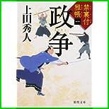 禁裏付雅帳 (徳間文庫) 1~3 巻