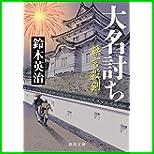 無言殺剣 (徳間時代小説文庫) 1~9 巻