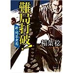 難局打破!: 新・問答無用 (徳間時代小説文庫)