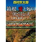 箱根 愛と死のラビリンス (徳間文庫)