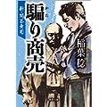 騙り商売: 新・問答無用 (徳間時代小説文庫) (0 クリップ)