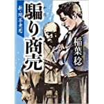 騙り商売: 新・問答無用 (徳間時代小説文庫)