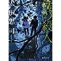 僕の殺人 (徳間文庫) (0 クリップ)