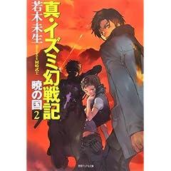 真・イズミ幻戦記―暁の国(2)