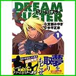 ドリームバスター (リュウコミックス) 全 7 巻
