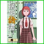 石黒正数短編集 (リュウコミックス) 1~2 巻