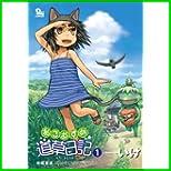 ねこむすめ道草日記 (リュウコミックス) 1~12 巻