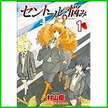 セントールの悩み (リュウコミックス) 1~11 巻