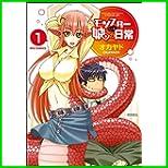 モンスター娘のいる日常 (リュウコミックス) 1~9 巻