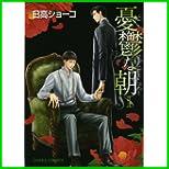 憂鬱な朝 (キャラコミックス) 1~7 巻