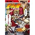 北斗の拳 イチゴ味 7 (ゼノンコミックス) (0 クリップ)