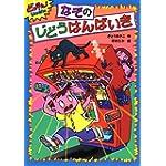 なぞのじどうはんばいき (どっきん!がいっぱい 3)
