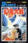 幻魔大戦 第2巻 (2)