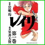 レイリ (少年チャンピオン・コミックス・エクストラ) 1~3 巻