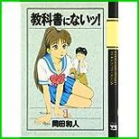 教科書にないッ (ヤングチャンピオンコミックス) 全 18 巻