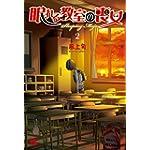 眠れる教室の喪女 2 (ヤングチャンピオンコミックス)