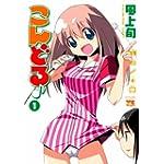 こんどる♪ 1 (ヤングチャンピオンコミックス)