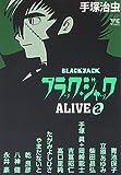 ブラック・ジャックALIVE 2 (2)