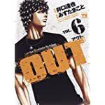 OUT 6 (ヤングチャンピオンコミックス)
