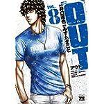 OUT 8 (ヤングチャンピオンコミックス)