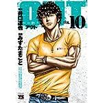 OUT 10 (ヤングチャンピオンコミックス)