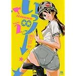 いっツー 2 (ヤングチャンピオンコミックス)