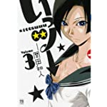 いっツー 3 (ヤングチャンピオンコミックス)