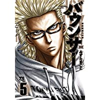 バウンサー 5 (ヤングチャンピオンコミックス)