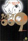 サイボーグ009 (23)