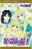 妖精国の騎士 54 (54)