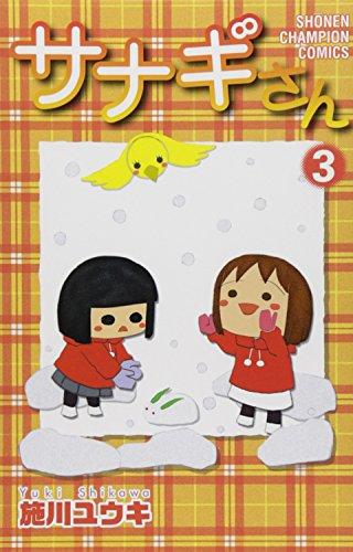 サナギさん 3 (3)