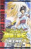 聖闘士星矢THE LOST CANVAS冥王神話 1 (1)