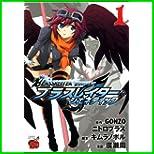 BLASSREITER―genetic (チャンピオンREDコミックス) 1~3 巻