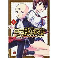 三つ目黙示録 1―悪魔王子シャラク (チャンピオンREDコミックス)