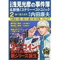 名探偵浅見光彦の事件簿&旅情ミステリーベストコミック 2 (AKITA TOP COMICS500) (0 クリップ)