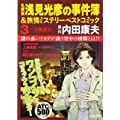 名探偵浅見光彦の事件簿&旅情ミステリベストコミック 3 (AKITA TOP COMICS500) (0 クリップ)