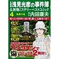 名探偵浅見光彦の事件簿&旅情ミステリー 4 (AKITA TOP COMICS500) (0 クリップ)