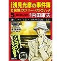 名探偵浅見光彦の事件簿 &旅情ミステリーベストコミック(5): AKITA TOP COMICS 500 (0 クリップ)