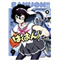 ばくおん!! 9 (ヤングチャンピオン烈コミックス) (0 クリップ)